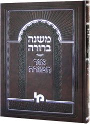 Mishna Brurah Or Hamizrach VOL 1