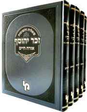 Shut Zecher Yosef  5 VOL
